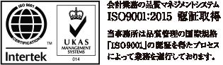 会計業務の品質マネジメントシステム ISO9001:2015 認証取得